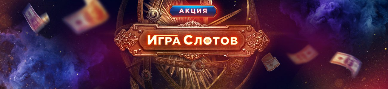 Игры слотов 7 000 000 рублей ждут вас