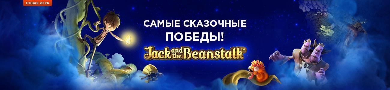 Выигрывайте в новом Jack and the Beanstalk
